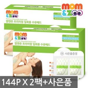 맘앤쥬 프리미엄 수유패드 144px2팩 모유저장팩 산모