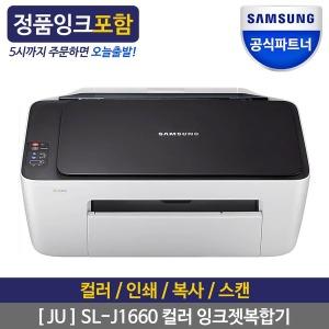 (JU) SL-J1660 잉크젯 삼성복합기 프린터 / 잉크포함