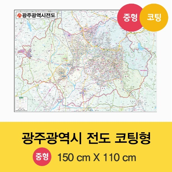 광주광역시전도 중size 코팅형 150cmx110cm 광주지도