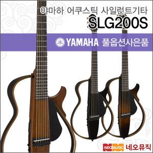 야마하 어쿠스틱 사일런트 기타PG YAMAHA SLG-200S
