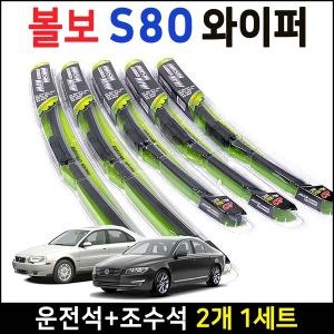볼보 S80 와이퍼 세트 D2 D3 D4 D5 T5 T6