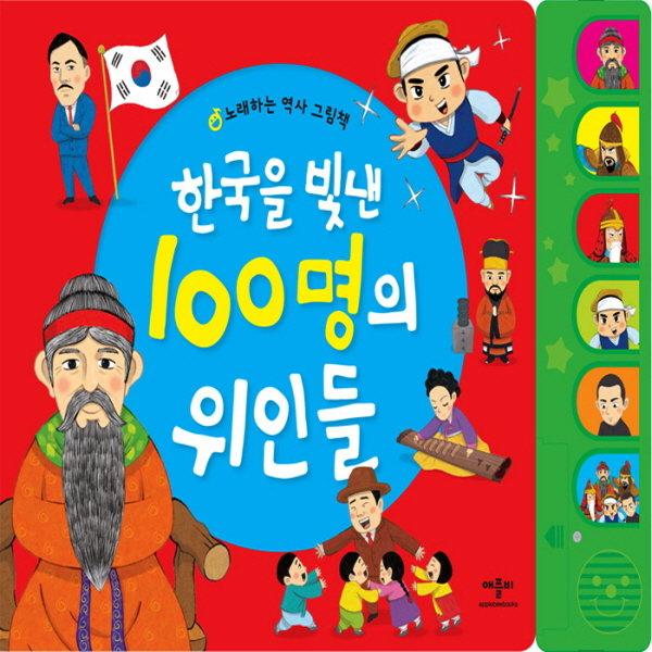 애플비 한국을 빛낸 100명의 위인들 (사운드북)