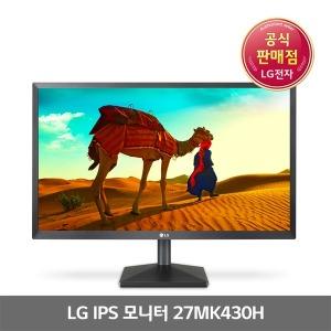 LG 27MK430H IPS 68CM 27인치 모니터  당일출고