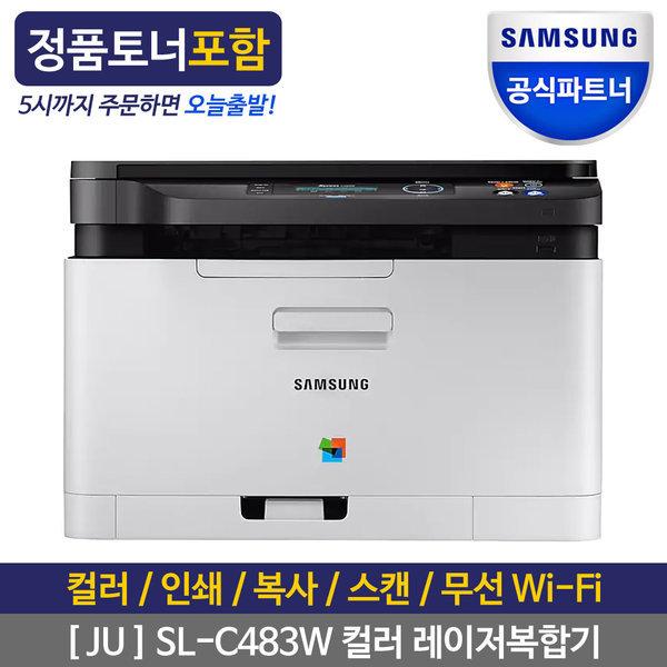 (JU) SL-C483W 무선 레이저복합기 레이져 / 토너포함
