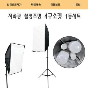 촬영 조명 4구소켓 유튜버/전신의류/상품/ 1등세트