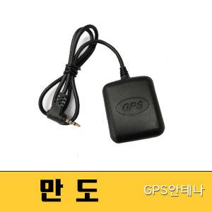 만도 블랙박스  오토비 GPS안테나A/KC인증/전기종