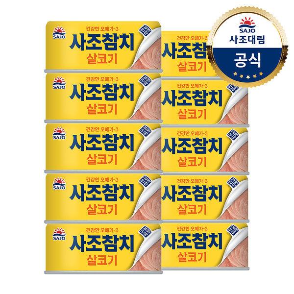 사조참치 (안심따개) 살코기 150g x 10캔
