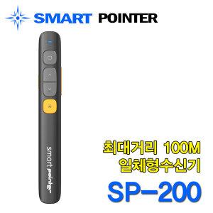 스마트포인터 SP-200 무선프리젠터 레이저포인터