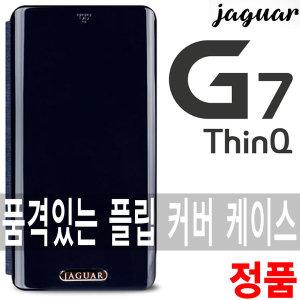LG V40/G7/G5/ThinQ/고급/플립/카드/지갑/정품/케이스