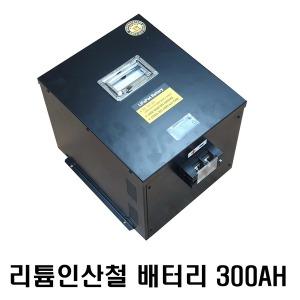 인산철배터리 300AH 산업용 밧데리 인버터 한솔툴마트