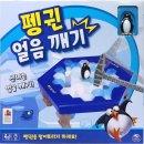 코리아보드게임 펭귄 얼음깨기 키덜트취미 키덜트보드