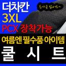 97 더차칸 혼다 PCX125 전년식 풀매쉬 쿨시트 3XL