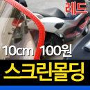 97 키젠 오토바이 윈드스크린 몰딩 10cm단위 레드