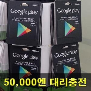 일본 구글 깊카 50000엔 대리충전 전용 Google play