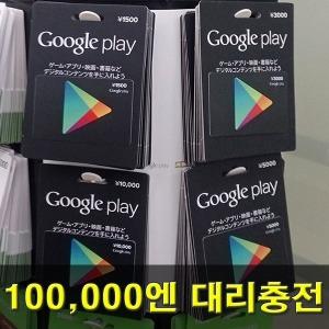 일본 구글 깊카 100000엔 대리충전 전용 Google play