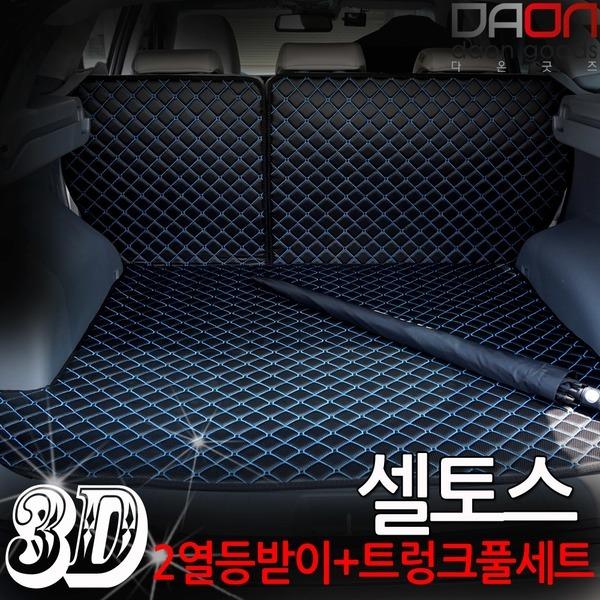 3D입체퀼팅 셀토스 트렁크매트 풀세트