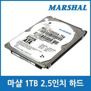 2.5인치 노트북용하드 1TB 마샬 HDD SATA3 5400RPM