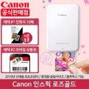 캐논 포토프린터 인스픽 PV-123 로즈골드+액자5개+10매