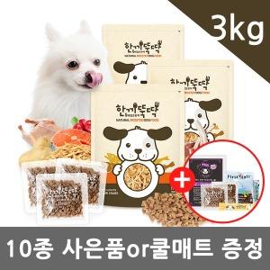 한끼뚝딱 습식 강아지사료 3kg + 사은품 선택