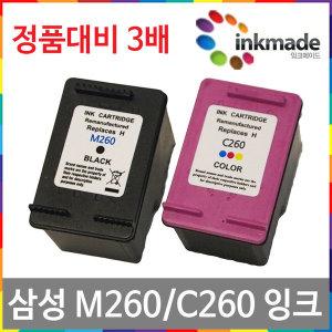 삼성 INK-M260 C260 재생 SL-J2165W SL-J2160W 잉크