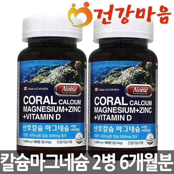 캐나다 산호칼슘 마그네슘 아연 비타민D디 2병 6개월분