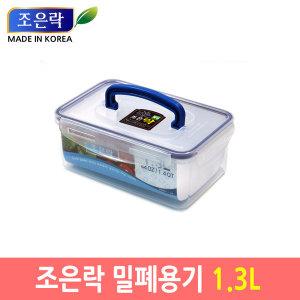 조은락 투명 밀폐용기 1.3L 반찬통 김치통 냉장고정리