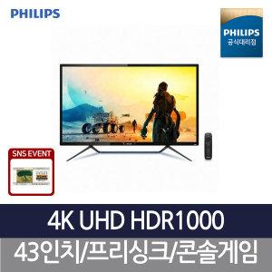 필립스 436M 4K HDR 1000 UHD 시력보호 무결점 모니터
