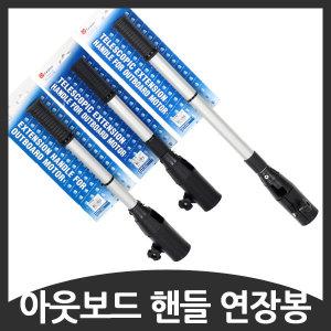 틸러식 선외기 아웃보드 연장봉 핸들 고정형(47cm)