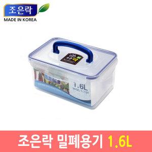 조은락 투명 밀폐용기 1.6L 반찬통 김치통 냉장고정리