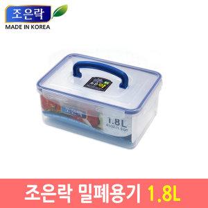 조은락 투명 밀폐용기 1.8L 반찬통 김치통 냉장고정리