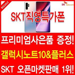 SK옥션1위판매/갤럭시노트10/10+/당일발송/역대급혜택