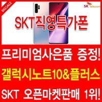 SK옥션1위판매/갤럭시노트10/당일발송/역대급혜택