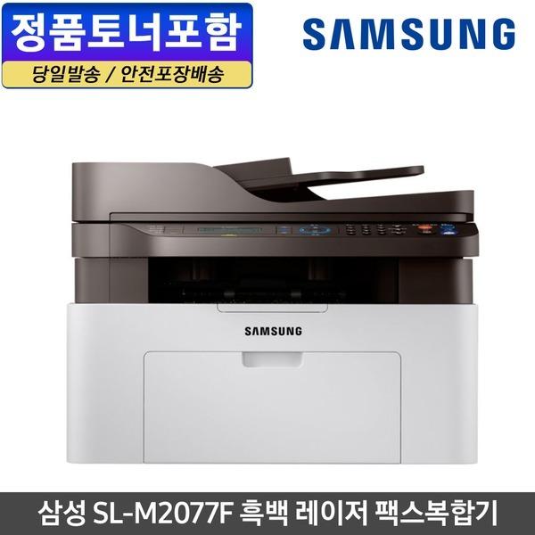 SL-M2077F 흑백 레이저복합기 인쇄+복사+스캔+팩스