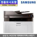 SL-M2078F 흑백 레이저복합기 인쇄+복사+스캔+팩스