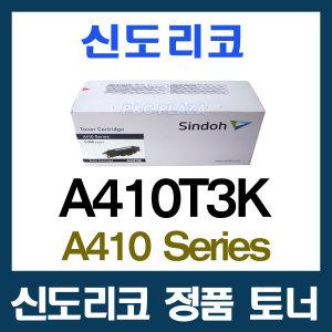 신도리코 정품토너 A410T3K/A411/A413/A410/신도리코