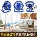 윈드 미니선풍기 816 미니선풍기 핸디선풍기 냉풍기