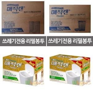 쓰레기봉투 비닐 봉지 매직캔용 리필 다용도 배접 비