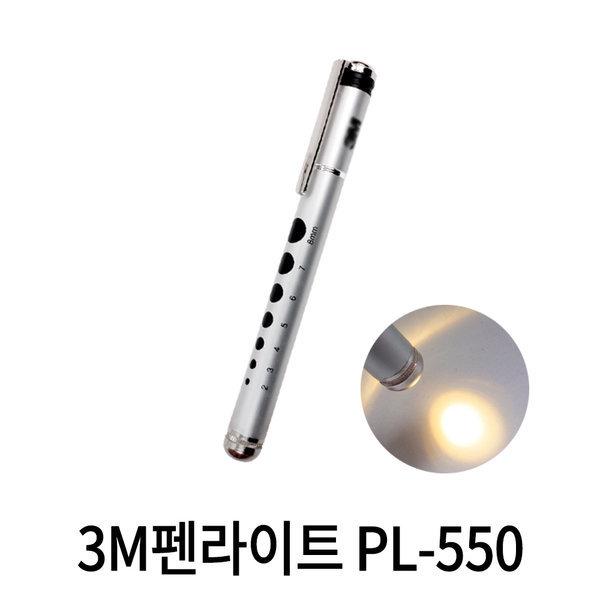 3M 펜라이트 PL-550 미니손전등 포켓형펜라이트
