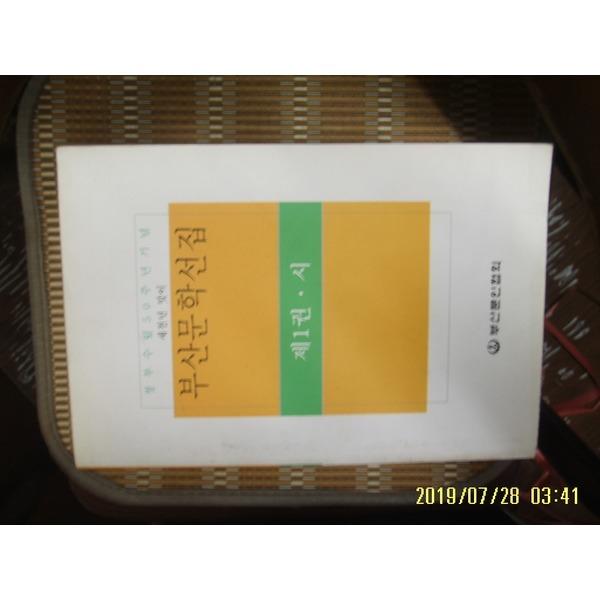 헌책/ 부산문인협회 / 부산문학선집 제1권 시 -99년.초판