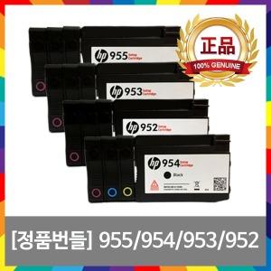 HP955 HP953 HP952 번들잉크 HP8210 HP8710 HP8720
