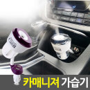 SH-D102 카매니저 차량용가습기/USB가습기/미니가습기