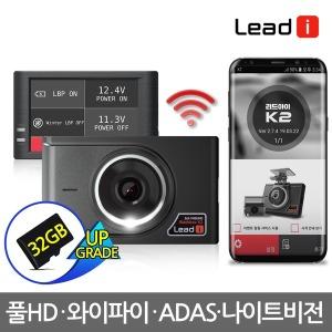 K2 와이파이 FHD 2채널 스마트폰연동 ADAS 블랙박스