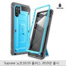 Supcase 갤럭시 노트10 / 플러스 핸드폰케이스 블루