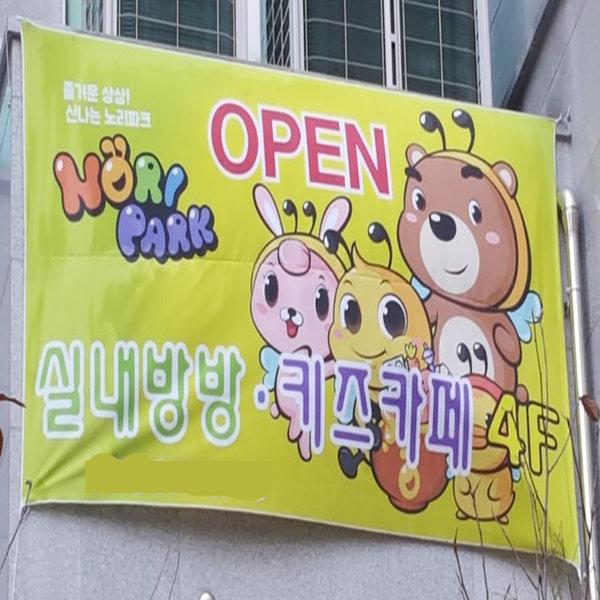 현수막 대형 소형 플랜카드 빠른제작 병원 학원 부동산