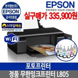 EOPI 엡손프린터 엡손 L805 무한잉크프린터