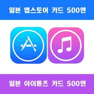 일본 아이튠즈 앱스토어 깊카 500엔