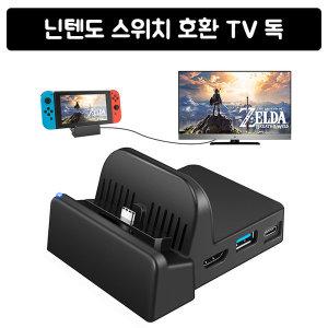 닌텐도 스위치 호환 TV 독 스테이션 휴대용 충전용