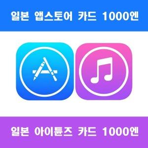일본 아이튠즈 앱스토어 깊카 1000엔