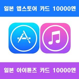 일본 아이튠즈 앱스토어 깊카 10000엔