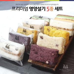 영양설기 5종세트 24개/떡/백설기/설기/영양떡/간식